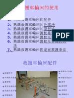 24 救護車輪床的使用(Ch.24b)