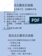 26 傷病者的觀察和檢驗 (Ch.26)