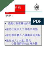 06 心肺復蘇法(Ch.6)