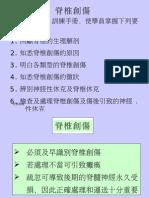 11-12 脊椎創傷(Ch.11)(12)