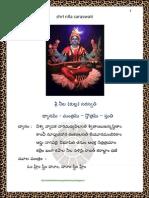 Nila Saraswari Stotram in Telugu