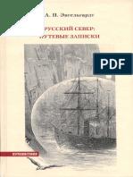 Энгельгардт А.П. -  Русский север. Путевые записки (Путешествия ) - 2009.pdf