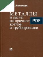 Антикайн_Металлы и Расчеты На Прочность Котлов и Друбопроводов_изд3_1990