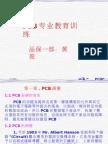 PCB设计及基材部分