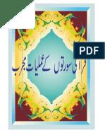Amliyat Qurani