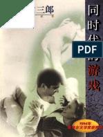 【大江健三郎文集】同时代的游戏