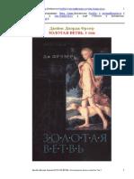 Фрэзер. Золотая ветвь. Исследование магии и религии. Том 1.pdf
