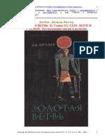 Фрэзер. Золотая ветвь. Исследование магии и религии. Том 2.pdf