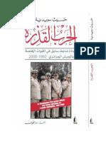الحرب القذرة - شهادة ضابط سابق في القوات الخاصة بالجيش الجزائري