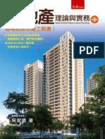 1K35房地產理論與實務(8E)