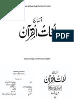 Lughat-ul-Quran-Urdu Complete