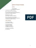 Ανθολόγιο Ποιημάτων Γιώργου Σεφέρη