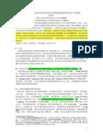 从宾语性质看汉语双宾构式的历 时演变趋势 投稿版2Lu