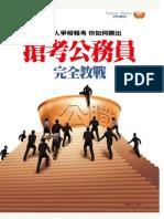 搶考公務員完全教戰(今週刊)