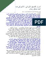 أسرار التنسيق الإيراني ـ الأميركي ضد صدام