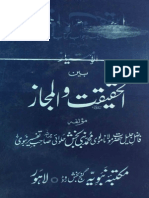 Al Imtyaz Bain Al Haqeeqat Walmjaz