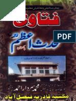 Fatawa Muhaddas Azam