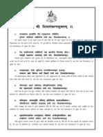 Shiv Sankalpa Sukta