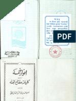 AnwareKhamsa-2