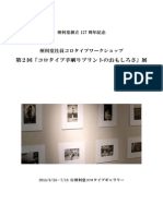 便利堂コロタイプギャラリー 第2回「コロタイプ手刷りプリントのおもしろさ」展