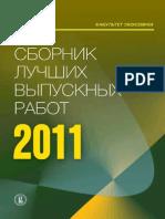 Сборник лучших выпускных работ.pdf