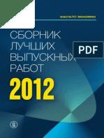 Сборник ВКР 2012