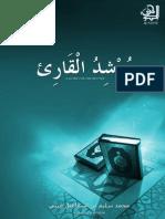 Murshid al-Qari, Part One