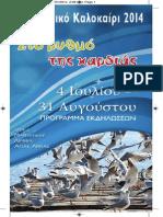Πρόγραμμα πολιτιστικών εκδηλώσεων Δήμου Μαντουδίου Λίμνης Αγίας Άννας