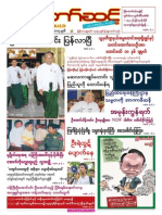 Myanmar Than Taw Sint Vol 3 No 18