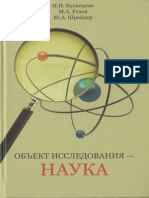 Кузнецова Розов Шрейдер - Объект Исследования - Наука. 2012