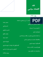 Critique of Political Economy - Spring 2014 (Persian)