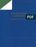 Evangelie Ot Ioanna v Slavyanskoj Tradicii (1998)(Ru)(T)(C)(K)(600dpi)(232s)