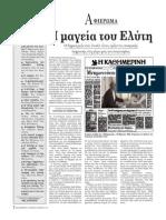 Afieroma-Elytis