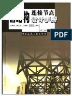 钢结构连接节点设计手册 第二版
