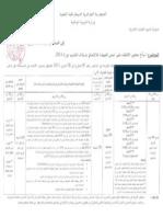 معايير الانتقاء في المسابقة على اساس الشهادة للالتحاق بأسلاك التعليم دورة 2014_001