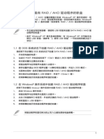 (SC)Make RAID&AHCI Driver Supplementary Guidel