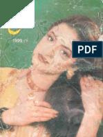 Shua Digest November 1999