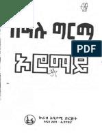 የአማርኛ ፈሊጦች Idiomatic expressions in Amharic