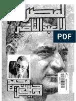 هيكل .. عبدالناصر