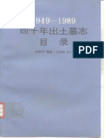 1949-1989 四十年出土墓志目录