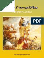 Bhagavad GitaMalayalam