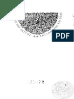 Αδαμάντιος Κοραής –Άτακτα (Πίναξ) - http://www.projethomere.com