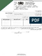 Formulaire Agregation Non Fonc2014