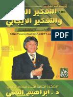 إبراهيم الفقي - التفكير السلبي والتفكير الإيجابي
