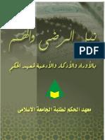 نيل الرضا والهمم_الطبعة الثانية