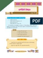 10th Telugu SL