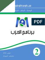 The National Unity Party (NUP)-Somalia. Political Program Arabic Version
