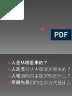 中国通史-中华文明
