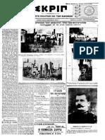 Ἐφημ. ΣΚΡΙΠ, τῆς 13ης Ἰουλ.1913