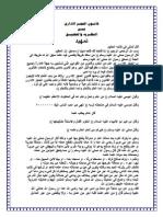 17- المادة العلمية لورشة الحجز الادارى